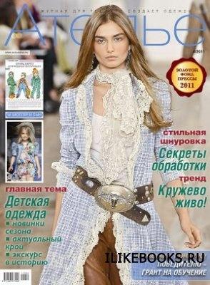 Журнал Ателье №4 2011