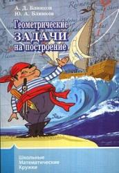 Книга Геометрические задачи на построение, Блинков А.Д., 2012