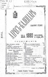 Книга Адрес-календарь Самарской губернии на 1880 г.