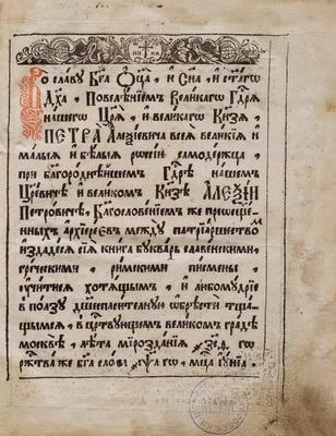Книга Букварь славено-греко-латинский