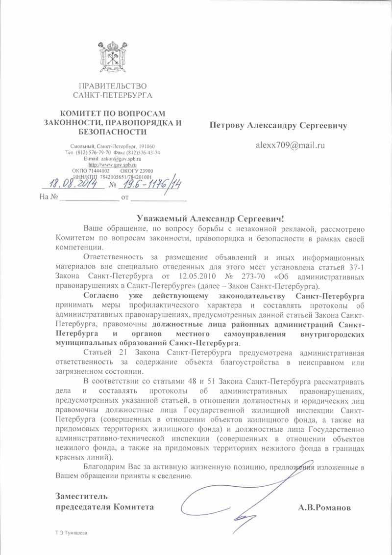 Письмо в следственный комитет бастрыкину александру ивановичу адрес нужен