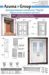 Торей декор Азума дверные проемы.jpg