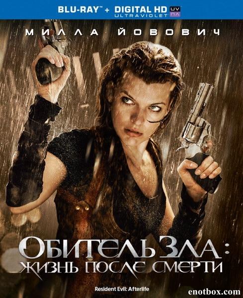 Обитель зла 4: Жизнь после смерти / Resident Evil: Afterlife (2010/BDRip/HDRip)