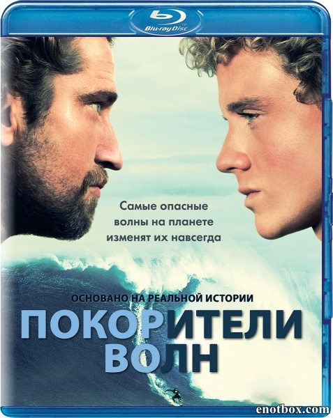 Покорители волн / Chasing Mavericks (2012/BDRip/HDRip)