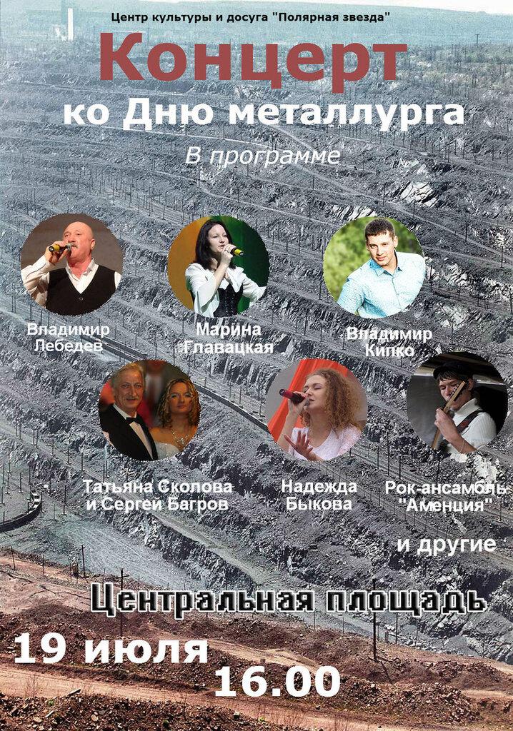 Афиша Дня металлургов в Оленегорске