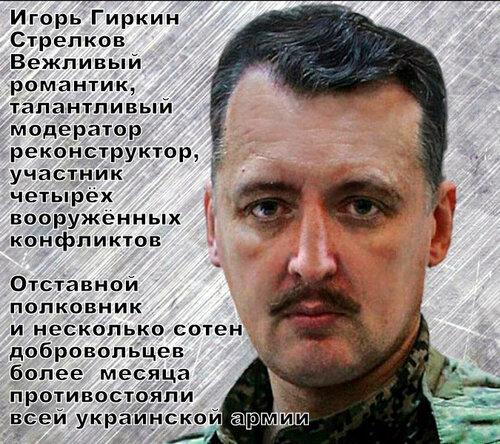Игорь Гиркин Стрелков