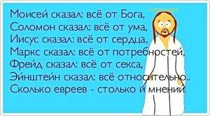 Моисей сказал: всё от Бога, Соломон сказал: всё от ума, Иисус сказал: всё от сердца. Сколько евреев - столько и мнений