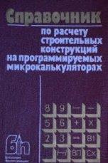Техническая литература по МИКРОКАЛЬКУЛЯТОРАМ 0_e5520_e48308ac_orig