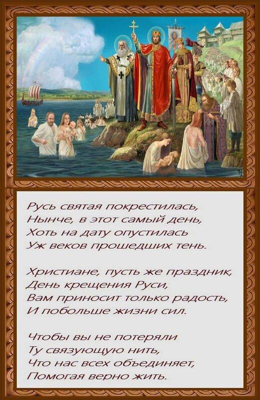 Короткие поздравления с крещением руси 432