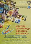 Синхронное плавание в России. 0_d5b00_42c9c1e6_S