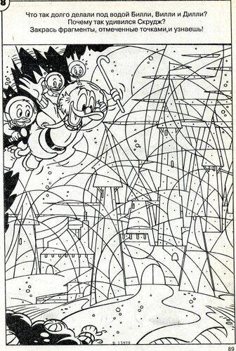 Раскраска лабиринт космос
