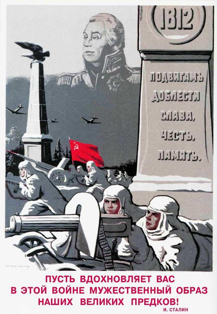 Пусть вдохновляет вас в этой войне мужественный образ наших великих предков! - Иосиф Сталин