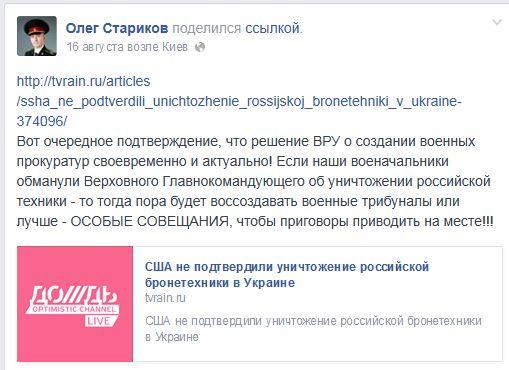 FireShot Screen Capture #235 - 'Олег Стариков' - www_facebook_com_people_Олег-Стариков_100002892984274.jpg