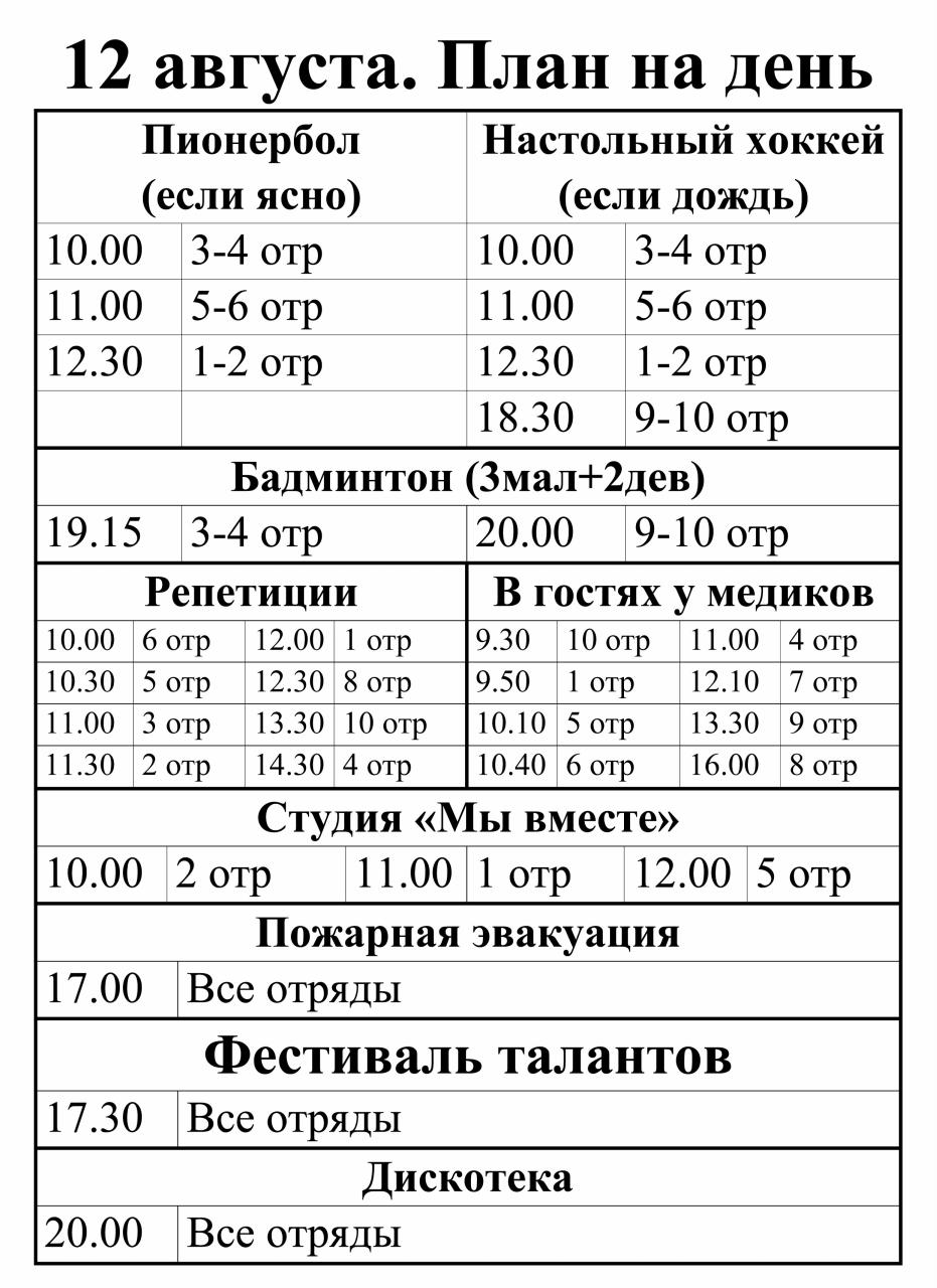 12-августа-план-на-день.jpg