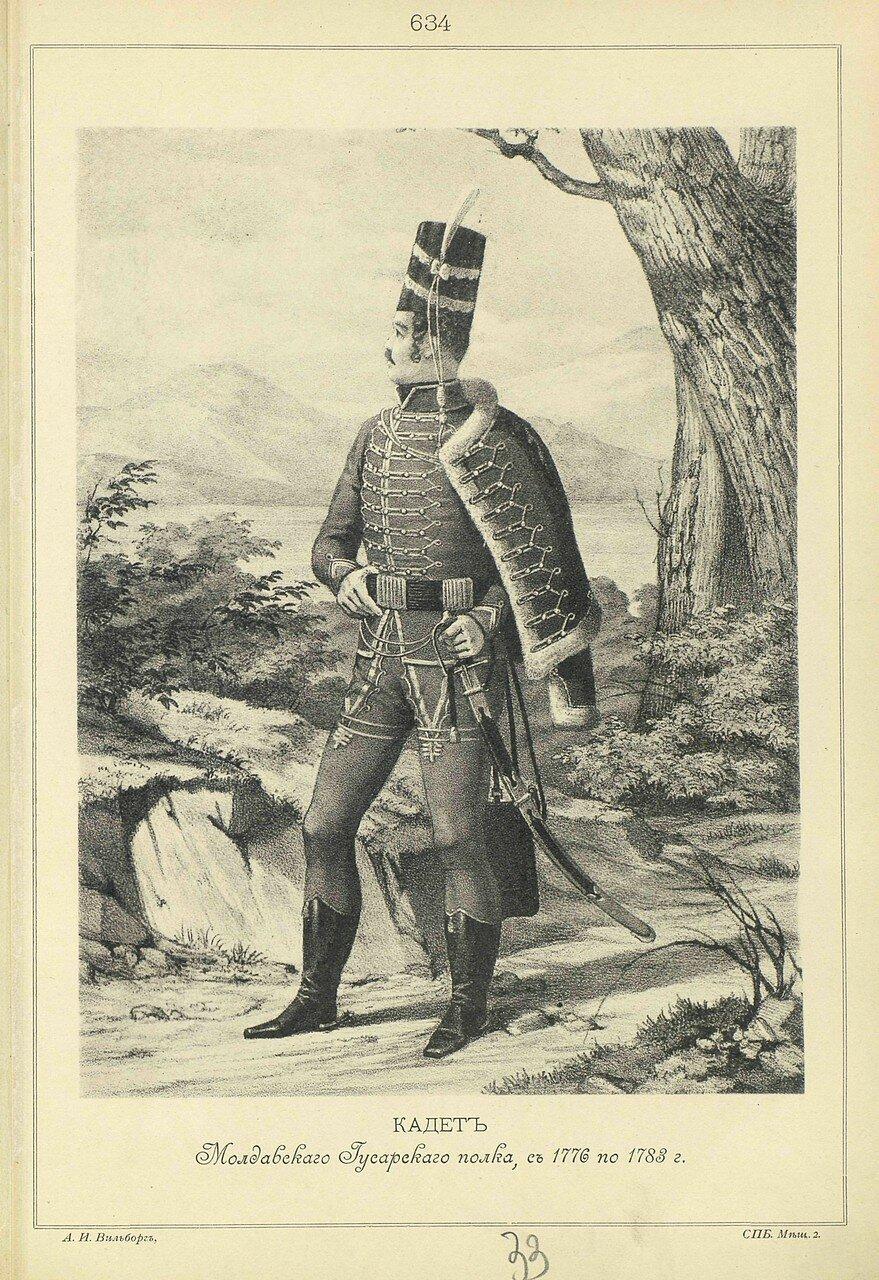 634. РЯДОВОЙ Македонского Гусарского полка, с 1776 по 1783 год.