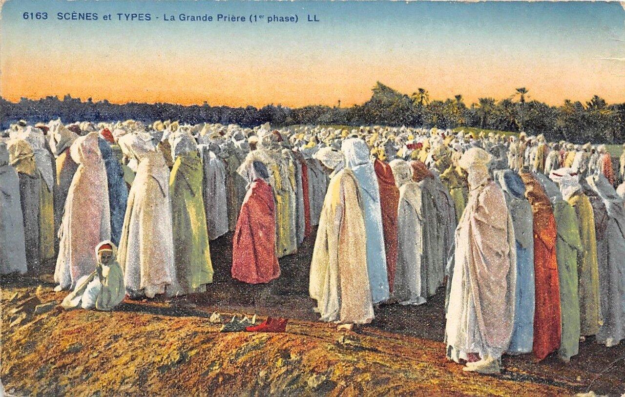 1900.Первый этап молитвы