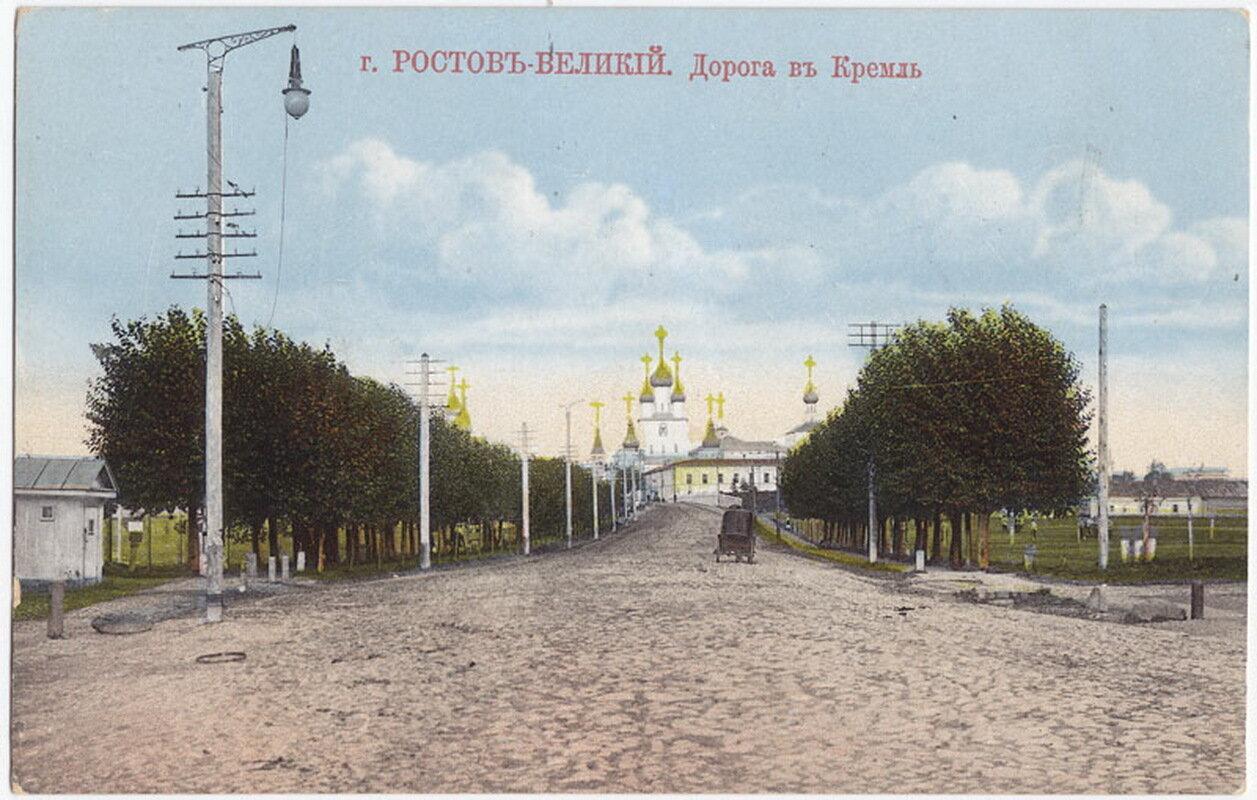 Дорога в Кремль
