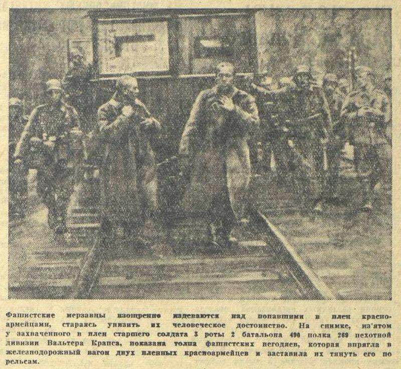 «Известия», 21 августа 1942 года, идеология фашизма, что творили гитлеровцы с русскими прежде чем расстрелять, что творили гитлеровцы с пленными красноармейцами