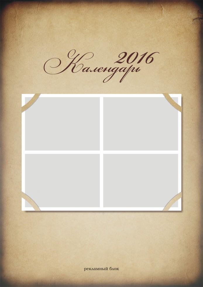 фотокалендарь 2016 шаблон