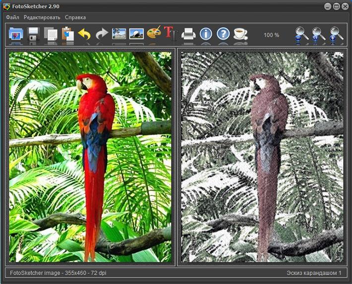 Интерфейс программы FotoSketcher
