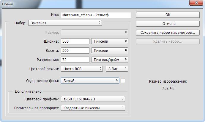 создаём 3d текстуру