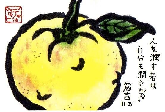 Фрукты Японии Yuzu юзу