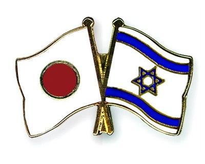 Японо-израильские отношения (история, политика, дипломатические и социальные отношения, экономика)