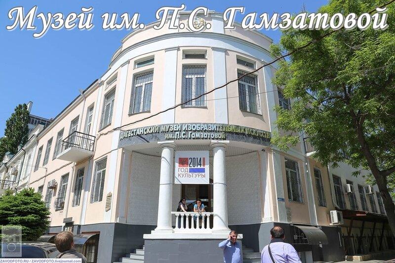 Дагестанский музей изобразительных искусств им. П.С. Гамзатовой.jpg