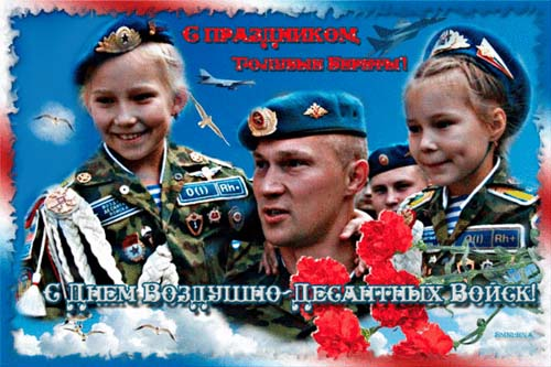 День Воздушно-десантных войск Анимированные Картинки