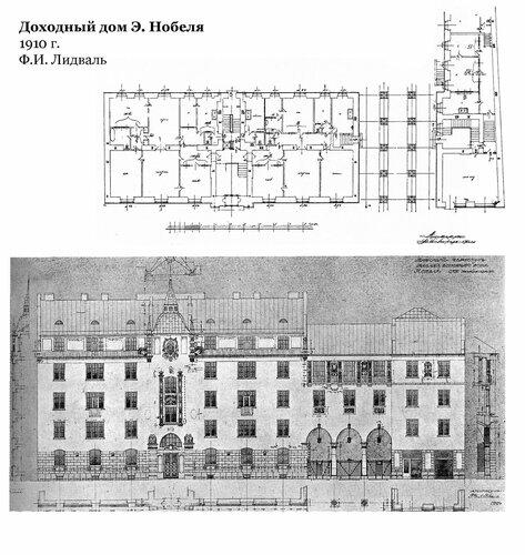 Доходный дом Э. Нобеля в Петербурге, чертежи