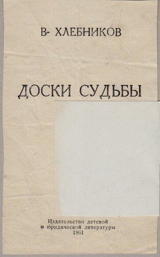 Chlebnikov_Doski sud'by.jpg