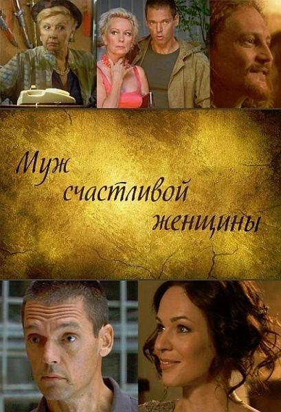 Муж счастливой женщины (2014) HDTVRip + SATRip