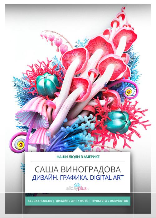 Саша Виноградова / Sasha Vinogradova. Дизайн. Реклама. Digital Art. 25 работ