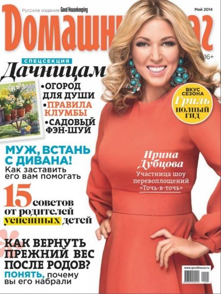 Книга Журнал: Домашний очаг №5 (май 2014)
