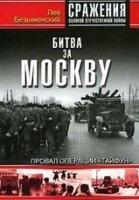 Книга Битва за Москву. Провал операции Тайфун