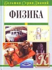 Книга Книга Физика