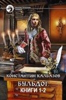 Книга Калбазов Константин - Бульдог. Цикл из 2 книг