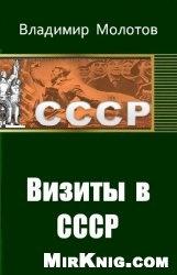 Книга Визиты в СССР