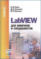 Книга LabView для новичков и специалистов