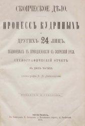 Книга Скопческое дело. Процесс Кудриных и других 24 лиц, обвиняемых в принадлежности к скопческой ереси