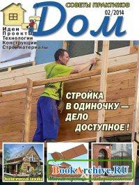 Книга Дом №2 (февраль 2014)