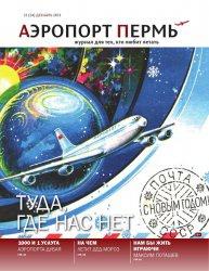 Аэропорт Пермь №12 2013