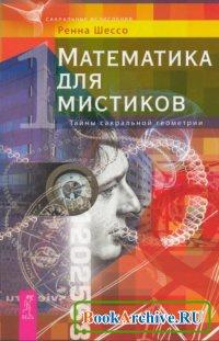 Книга Математика для мистиков. Тайны сакральной геометрии