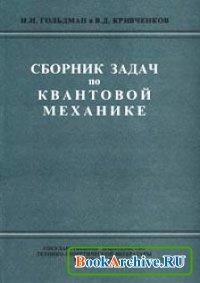 Книга Сборник задач по квантовой механике