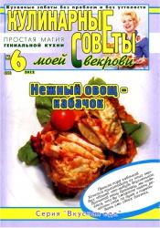 Журнал Кулинарные советы моей свекрови №6 2012. Нежный овощ - кабачок