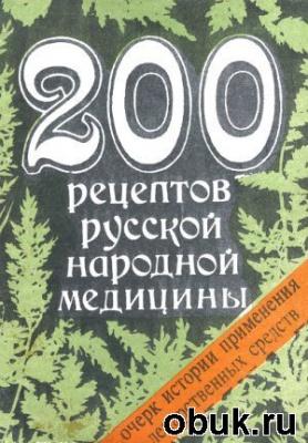 Книга 200 рецептов русской народной медицины