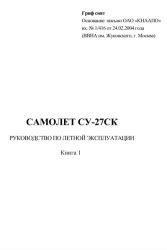 Книга Самолет СУ-27СК. Руководство по летной эксплуатации. 2-е книги