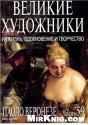 Журнал Великие художники, их жизнь, вдохновение и творчество. № 59.Паоло Веронезе