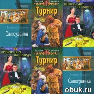Книга Валерий Самохин - Сборник книг