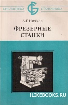 Книга Ничков А.Г. - Фрезерные станки